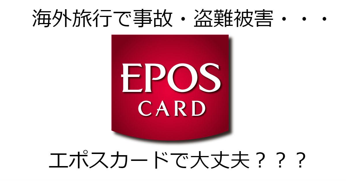 初海外で事故・盗難被害!エポスカードの海外旅行保険だけでばっちりカバー出来ました!