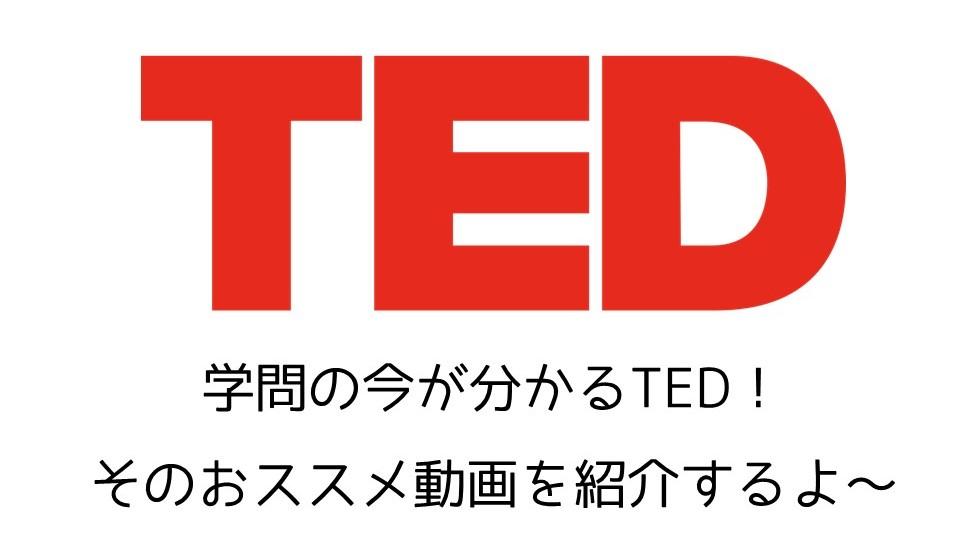 見たら絶対勉強したくなる!高校生におすすめしたいTED動画10選【文系編】
