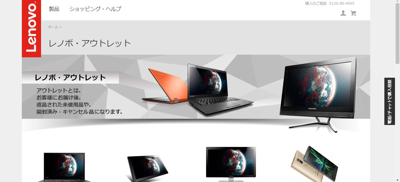 Lenovo(レノボ)の製品を安く買いたいなら、アウトレットがおすすめ!ThinkPadX280-傷有・新装整備品を購入しました!