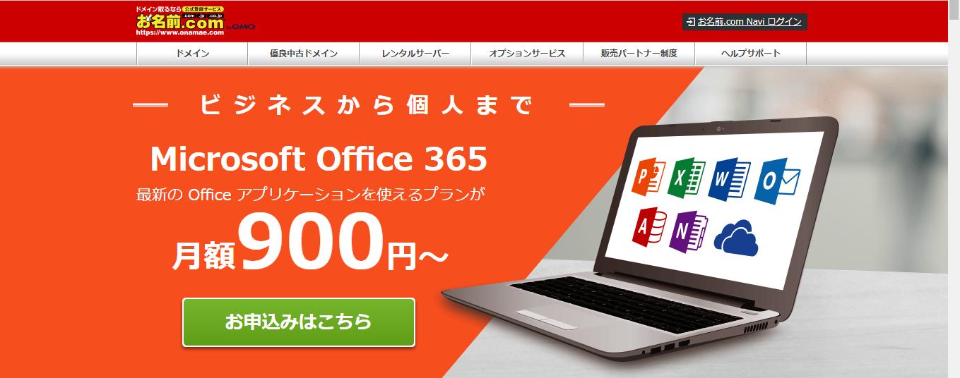 月額たったの900円!?MicrosoftOfficeをどこよりも安く入手する方法!